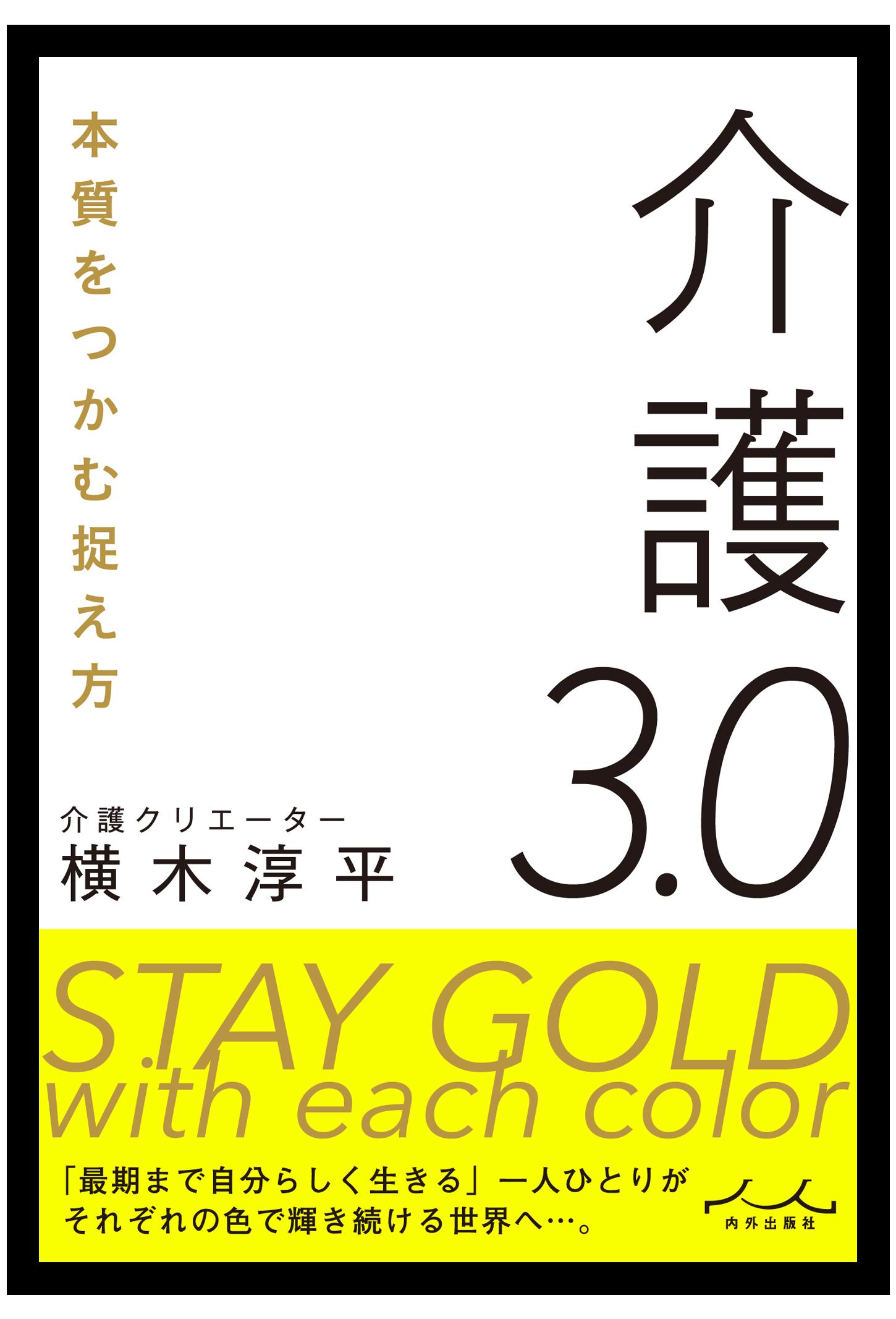 介護3.0書籍